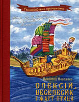 Олексій, Веселесик і Жарт-Птиця (НКП)