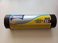 Мусорные пакеты NOVAX 160 ЛИТРОВ 15 ШТУК КАЧЕСТВО