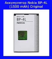 Аккумулятор Nokia BP-4L (1500 mAh) Original