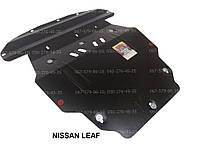 Защита силовой установки Ниссан Лиф (2010-) Nissan LEAF