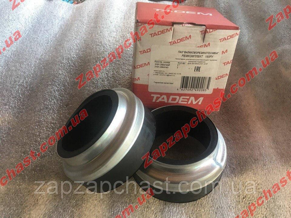 Резинки под пружины Ваз 2101 2102 2103 2104 2105 2106 2107 передние усиленные с чашками БРТ