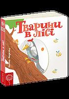 """Дитяча книга сторінки цікавинки """"Тварини в лісі"""""""