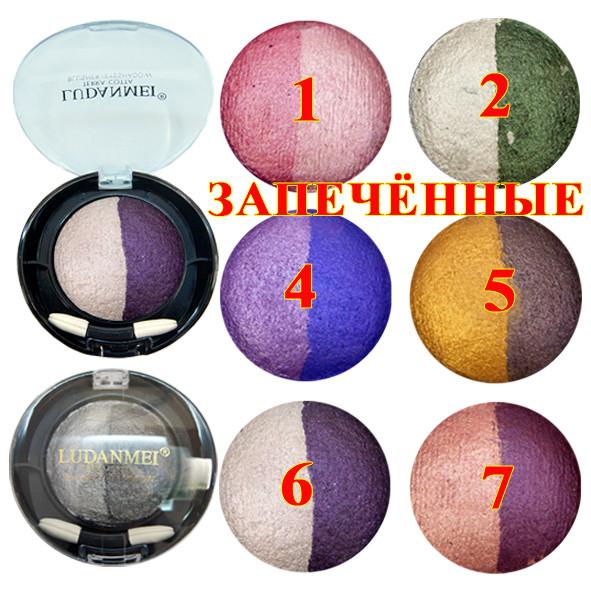 Тени для век LUDANMEI (LDM) запеченные двухцветные, оптом очень дёшево в интернет - магазине http://opt21.com по всей Украине.