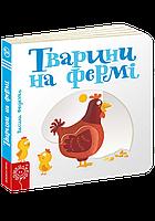 """Дитяча книга сторінки цікавинки """"Тварини на фермі"""""""