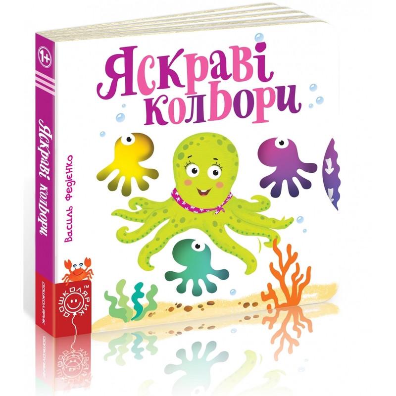 """Дитяча книга сторінки цікавинки """"Яскраві кольори"""""""