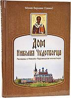 Дом Николая Чудотворца. Монах Варнава (Санин)