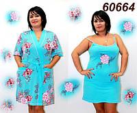Комплект женский ночная рубашка и халат