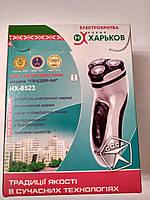 Электробритва ХАРЬКОВ HX-8523