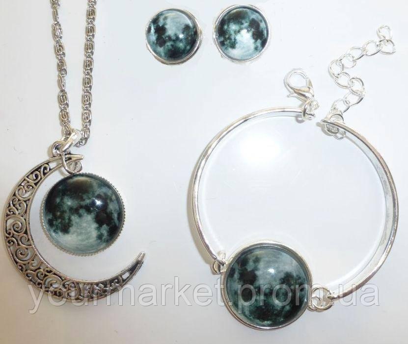 Набор украшений цепочка, кулон, серьги, браслет луна, космос, космичес