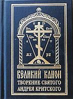 Великий покаянный канон преподобного Андрея Критского с параллельным переводом, фото 1