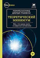 Теоретический минимум. Все, что нужно знать о современной физике. Сасскинд Л. Грабовски Дж.