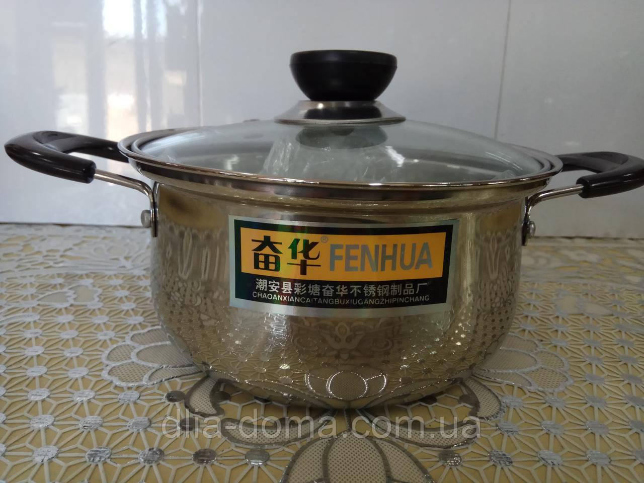 Кастрюля объем 1 литр, диаметр 16 см,нержавеющая сталь