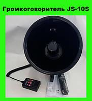 Громкоговоритель JS-10S!Акция