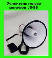 Усилитель голоса мегафон JS-8S!Акция