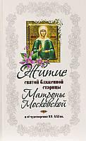 Житие святой блаженной старицы Матроны Московской