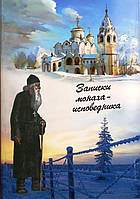 Записки монаха исповедника. Монах Меркурий (Попов), фото 1