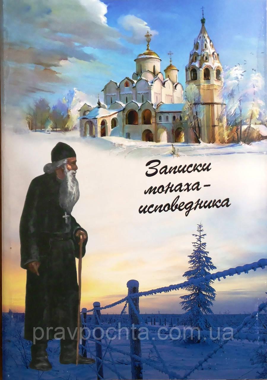 Записки монаха исповедника. Монах Меркурий (Попов)