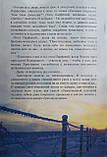 Записки ченця сповідника. Чернець Меркурій (Попов), фото 2