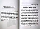 Записки ченця сповідника. Чернець Меркурій (Попов), фото 5
