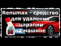 Универсальное средство для удаления царапин и мелких повреждений автомобиля любой окраски. Renumax (Реньюмакс)