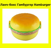 Ланч-бокс Гамбургер Hamburger