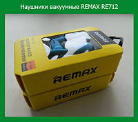 Наушники вакуумные REMAX RE712!Акция