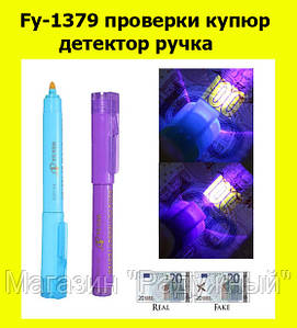 Fy-1379 проверки купюр поддельные банкноты фальшивые деньги детектор ручка