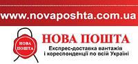 Доставка Багажа осуществляется курьерской службой «Новая Почта»