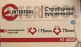 Струбцина пружинная 75мм INTERTOOL HT-6035, фото 2