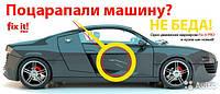 Fix it Pro - универсальное средство для удаления царапин авто