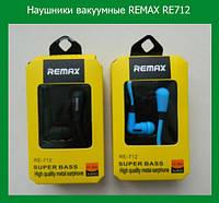 Наушники вакуумные REMAX RE712