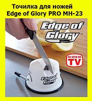 Точилка для ножей Edge of Glory PRO MH-23