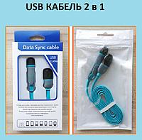 USB КАБЕЛЬ 2 в 1