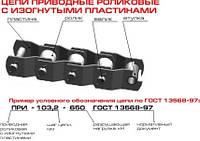 Цепи ПРИ-103,2-650