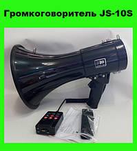 Громкоговоритель JS-10S