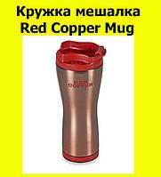 Кружка мешалка Red Copper Mug