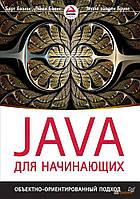Надежда Гринчик Java для начинающих. Объектно-ориентированный подход (243649)