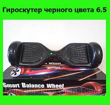 Гироскутер черного цвета 6.5