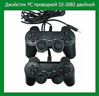 Джойстик PC проводной DJ-2082 двойной