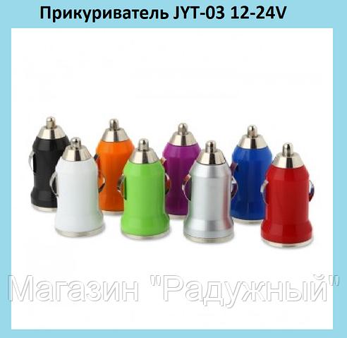 Авто прикуриватель JYT-03 12-24V 1 USB 1000MA