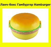 Ланч-бокс Гамбургер Hamburger