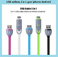 USB кабель 2 в 1 для iphone Android