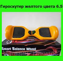 Гироскутер желтого цвета 6.5