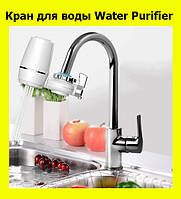 Кран для воды Water Purifier