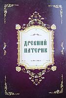 Древний патерик, фото 1