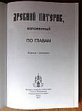 Древній патерик, фото 3