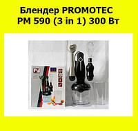 Блендер PROMOTEC PM 590 (3 in 1) 300 Вт!Опт
