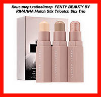 Консилер+хайлайтер(Трио стиков для скульптурирования) FENTY BEAUTY BY RIHANNA Match Stix Trio!Опт