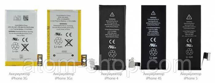 купить аккумулятор на айфон 3gs в харькове