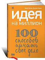 СКИДКА! Идея на миллион. 100 способов начать свое дело